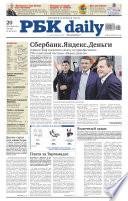 Ежедневная деловая газета РБК 242