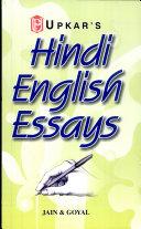 UPKAR S Hindi English Essays