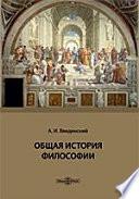 Общая история философии