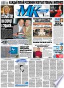 МК Московский комсомолец 68