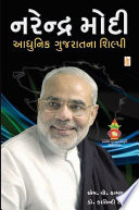 Narendra Modi   Aadhunik Gujaratna Shilpi   Gujarati eBook