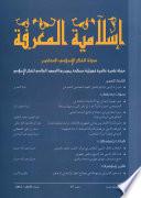 إسلامية المعرفة: مجلة الفكر الإسلامي المعاصر - العدد 67
