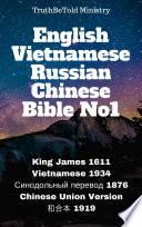 English Vietnamese Russian Chinese Bible No1