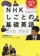 NHK しごとの基礎英語DVDブック