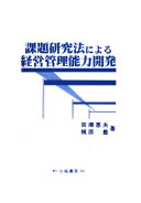 課題研究法による経営管理能力開発