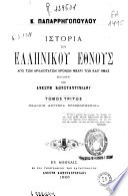 Istoría tou ellenikoú etnoús: (1886. XXIV, 768 p.)