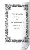 Kitāb sīrat rasūl Allāh