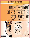 Horrible Stories My Dad Told Me  Hindi Edition