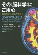 """その""""脳科学""""にご用心"""