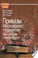 Приказы Московского государства XVI–XVII вв. Словарь-справочник