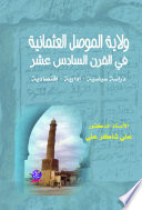 ولاية الموصل العثمانية في القرن السادس عشر : دراسة في أوضاعها السياسية و الإدارية و الإقتصادية