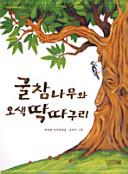 굴참나무와 오색딱따구리(사계절 저학년 문고 3)
