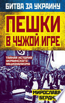 Пешки в чужой игре. Тайная история украинского национализма