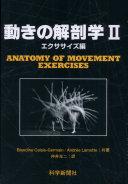 Anatomy of Movement Exercises