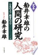 完本 船井幸雄の人間の研究