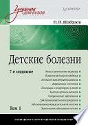 Детские болезни: Учебник для вузов (том 1). 7-е изд., переработанное и дополненное