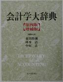 会計学大辞典