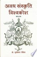 Awadh Sanskriti Vishwakosh-1