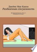 Раздвоенная сексуальность. Эротический рассказ. Часть 1 «Женщина из песни»
