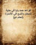 قواعد حمد بابا في حلية الدخان (اللمع في الأشارة لحكم تبغ)