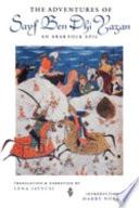 The Adventures of Sayf Ben Dhi Yazan