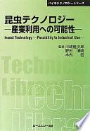 昆虫テクノロジー