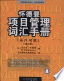 怀德曼项目管理词汇手册[英汉对照](第3版)(工商管理经典译丛项目管理系列)