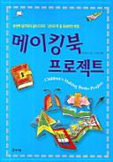 메이킹북 프로젝트(책만들며 크는 학교 시리즈 12)