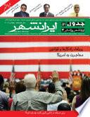 ماهنامه فرهنگی، سیاسی، هنری، اجتماعی ایرانشهر - شماره 8