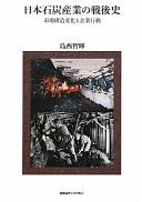 日本石炭産業の戦後史市場構造変化と企業行動