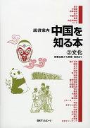 中国を知る本 3 文化