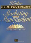 コトラーのマーケティング・マネージメントミレニアム版
