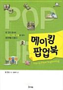 메이킹 팝업북(책만들며 크는 학교 시리즈 19)
