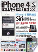 iPhone 4S               iOS 5      200