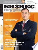 Бизнес-журнал, 2009/11