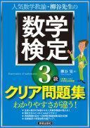 柳谷先生の数学検定3級クリア問題集