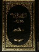 al-Imām al-Jawād min al-mahd ilá al-laḥd