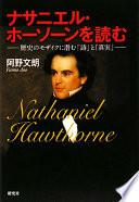 ナサニエル・ホーソーンを読む