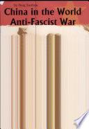 China in the World Anti fascist War