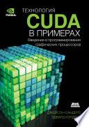 Технология CUDA в примерах. Введение в программирование графических процессоров