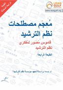 Lean Lexicon  in Arabic