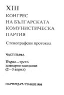 Stenografiski protokol - Kongres na Bŭlgarskata Komunisticheska partii͡a︡