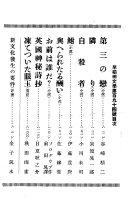 早稻田文學