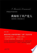 download ebook i married a communist(mandarin edition) pdf epub
