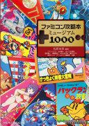 ファミコン攻略本ミュージアム1000