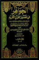 download ebook تفسير طنطاوي جوهري (الجواهر في تفسير القرآن الكريم) 1-13 ج2 pdf epub