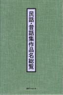民話・昔話集作品名総覧