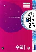 수학 1(하)(수학별곡)(2007)