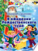 В ожидании Рождественского чуда - История, в которой переплелись реальность и вымысел