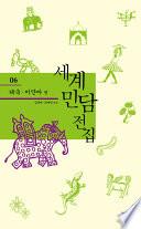 세계 민담 전집 06 - 태국미얀마